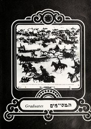 Page 11, 1973 Edition, Yavneh Hebrew Academy - Yearbook (Los Angeles, CA) online yearbook collection