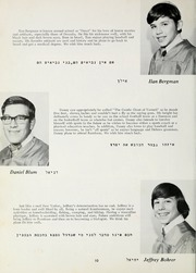 Page 12, 1973 Edition, Yavneh Hebrew Academy - Yearbook (Los Angeles, CA) online yearbook collection