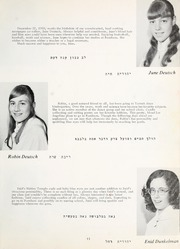 Page 13, 1973 Edition, Yavneh Hebrew Academy - Yearbook (Los Angeles, CA) online yearbook collection