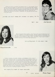 Page 14, 1973 Edition, Yavneh Hebrew Academy - Yearbook (Los Angeles, CA) online yearbook collection