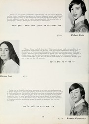 Page 16, 1973 Edition, Yavneh Hebrew Academy - Yearbook (Los Angeles, CA) online yearbook collection