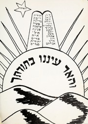 Page 5, 1973 Edition, Yavneh Hebrew Academy - Yearbook (Los Angeles, CA) online yearbook collection