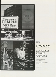 Page 5, 1978 Edition, Tennessee Temple University - Chimes Yearbook (Chattanooga, TN) online yearbook collection