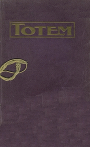 Lincoln High School - Totem Yearbook (Seattle, WA) online yearbook collection, 1914 Edition, Page 1