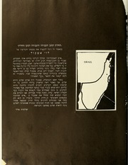 Page 8, 1970 Edition, Yeshiva University High School For Girls - Elchanette Yearbook (Brooklyn, NY) online yearbook collection
