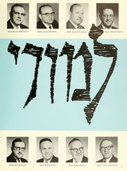 Page 13, 1966 Edition, Yeshiva University High School For Boys - Elchanite Yearbook (Brooklyn, NY) online yearbook collection