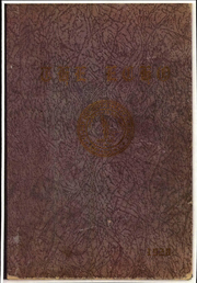 1920 Edition, Palmer Institute Starkey Seminary - Echo Yearbook (Starkey, NY)