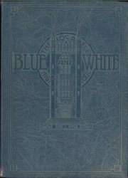 Page 1, 1937 Edition, Los Angeles High School - Blue and White Yearbook (Los Angeles, CA) online yearbook collection