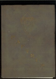 1923 Edition, Pendleton Heights High School - Papyrus Yearbook (Pendleton, IN)
