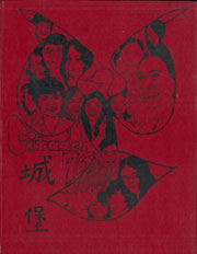 Page 1, 1976 Edition, Okinawa Christian School - Citadel Yearbook (Okinawa, Japan) online yearbook collection