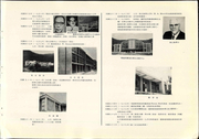 Page 13, 1969 Edition, Soochow University - Annual Yearbook (Taipei, Taiwan) online yearbook collection