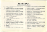 Page 17, 1969 Edition, Soochow University - Annual Yearbook (Taipei, Taiwan) online yearbook collection