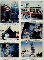 Page 156, 1987 Edition, Midway (CV 41) - Naval Cruise Book online yearbook collection