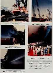 Page 157, 1987 Edition, Midway (CV 41) - Naval Cruise Book online yearbook collection
