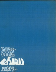 1969 Edition, Columbia Heights High School - Cohian Yearbook (Columbia Heights, MN)