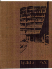 Page 1, 1977 Edition, University of Mississippi Medical Center - Medic Yearbook (Jackson, MS) online yearbook collection