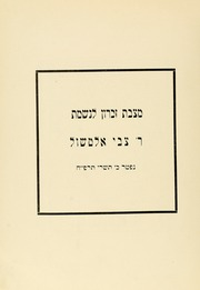 Page 10, 1928 Edition, Yeshiva University High School For Boys - Elchanite Yearbook (New York, NY) online yearbook collection