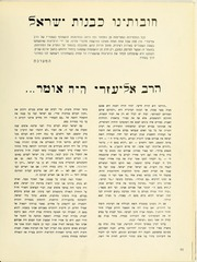 Page 15, 1968 Edition, Yeshiva University High School For Girls - Elchanet Yearbook (New York, NY) online yearbook collection