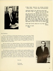 Page 7, 1968 Edition, Yeshiva University High School For Girls - Elchanet Yearbook (New York, NY) online yearbook collection