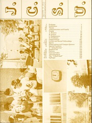 Page 3, 1979 Edition, Johnson C Smith University - Golden Bull Yearbook (Charlotte, NC) online yearbook collection
