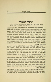 Page 11, 1926 Edition, Erna Michael College of Hebraic Studies - Nir Yearbook (New York, NY) online yearbook collection