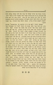 Page 12, 1926 Edition, Erna Michael College of Hebraic Studies - Nir Yearbook (New York, NY) online yearbook collection
