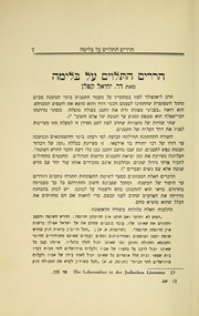 Page 13, 1926 Edition, Erna Michael College of Hebraic Studies - Nir Yearbook (New York, NY) online yearbook collection