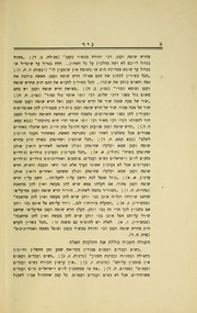 Page 14, 1926 Edition, Erna Michael College of Hebraic Studies - Nir Yearbook (New York, NY) online yearbook collection
