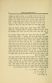 Page 15, 1926 Edition, Erna Michael College of Hebraic Studies - Nir Yearbook (New York, NY) online yearbook collection