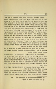 Page 16, 1926 Edition, Erna Michael College of Hebraic Studies - Nir Yearbook (New York, NY) online yearbook collection