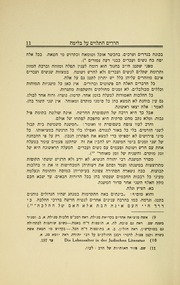 Page 17, 1926 Edition, Erna Michael College of Hebraic Studies - Nir Yearbook (New York, NY) online yearbook collection