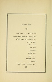 Page 7, 1926 Edition, Erna Michael College of Hebraic Studies - Nir Yearbook (New York, NY) online yearbook collection