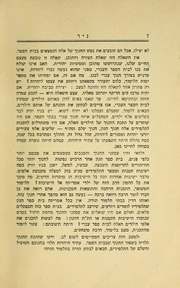 Page 10, 1927 Edition, Erna Michael College of Hebraic Studies - Nir Yearbook (New York, NY) online yearbook collection