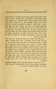 Page 12, 1927 Edition, Erna Michael College of Hebraic Studies - Nir Yearbook (New York, NY) online yearbook collection