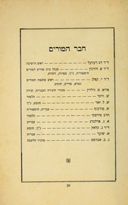Page 15, 1927 Edition, Erna Michael College of Hebraic Studies - Nir Yearbook (New York, NY) online yearbook collection