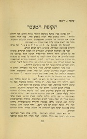 Page 16, 1927 Edition, Erna Michael College of Hebraic Studies - Nir Yearbook (New York, NY) online yearbook collection