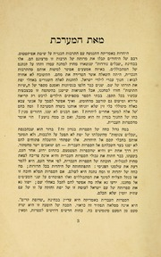 Page 5, 1927 Edition, Erna Michael College of Hebraic Studies - Nir Yearbook (New York, NY) online yearbook collection