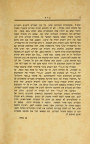 Page 6, 1927 Edition, Erna Michael College of Hebraic Studies - Nir Yearbook (New York, NY) online yearbook collection
