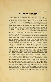 Page 9, 1927 Edition, Erna Michael College of Hebraic Studies - Nir Yearbook (New York, NY) online yearbook collection