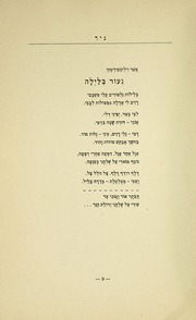 Page 11, 1936 Edition, Erna Michael College of Hebraic Studies - Nir Yearbook (New York, NY) online yearbook collection
