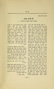 Page 12, 1936 Edition, Erna Michael College of Hebraic Studies - Nir Yearbook (New York, NY) online yearbook collection