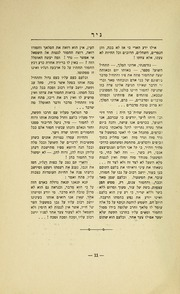 Page 13, 1936 Edition, Erna Michael College of Hebraic Studies - Nir Yearbook (New York, NY) online yearbook collection