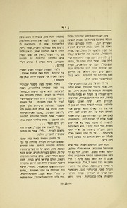 Page 15, 1936 Edition, Erna Michael College of Hebraic Studies - Nir Yearbook (New York, NY) online yearbook collection
