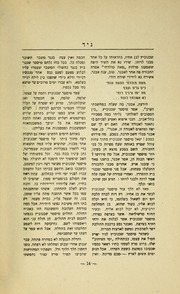 Page 16, 1936 Edition, Erna Michael College of Hebraic Studies - Nir Yearbook (New York, NY) online yearbook collection