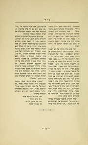 Page 17, 1936 Edition, Erna Michael College of Hebraic Studies - Nir Yearbook (New York, NY) online yearbook collection