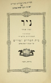 Page 3, 1936 Edition, Erna Michael College of Hebraic Studies - Nir Yearbook (New York, NY) online yearbook collection