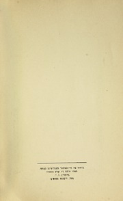 Page 4, 1936 Edition, Erna Michael College of Hebraic Studies - Nir Yearbook (New York, NY) online yearbook collection