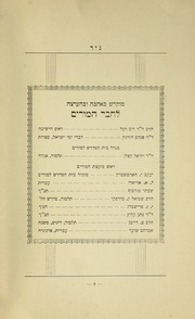 Page 6, 1936 Edition, Erna Michael College of Hebraic Studies - Nir Yearbook (New York, NY) online yearbook collection