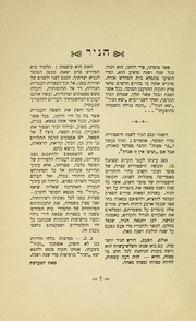 Page 9, 1936 Edition, Erna Michael College of Hebraic Studies - Nir Yearbook (New York, NY) online yearbook collection
