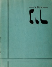 Page 1, 1945 Edition, Erna Michael College of Hebraic Studies - Nir Yearbook (New York, NY) online yearbook collection